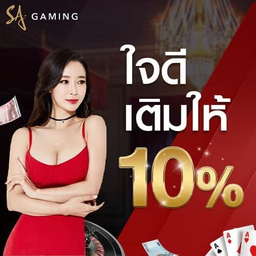SAgaming promotion