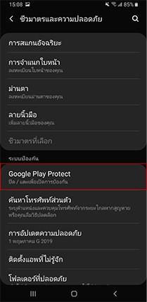 sa app วิธีการติดตั้ง 2