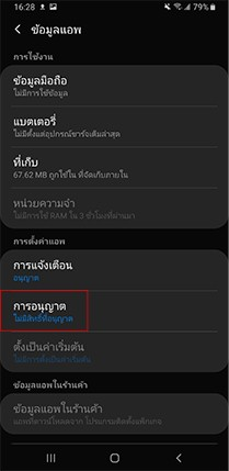 วิธีการติดตั้ง sa app 3