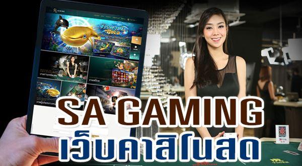 SA Gaming ทดลอง
