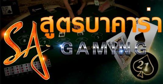 สูตรบาคาร่าsa gaming