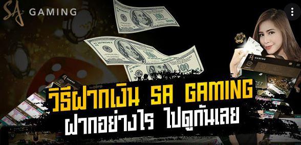 วิธีฝากเงิน SA Gaming