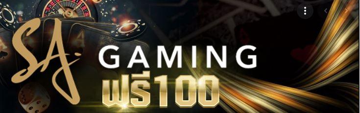 เครดิตฟรี 100 บาท SA gaming